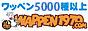 ワッペン1500種以上!通販ショップ【WAPPEN1970】